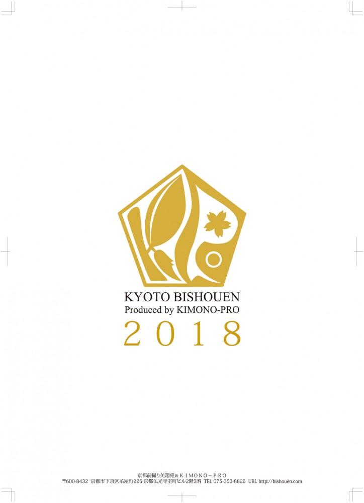 美翔苑2018年カレンダー表紙