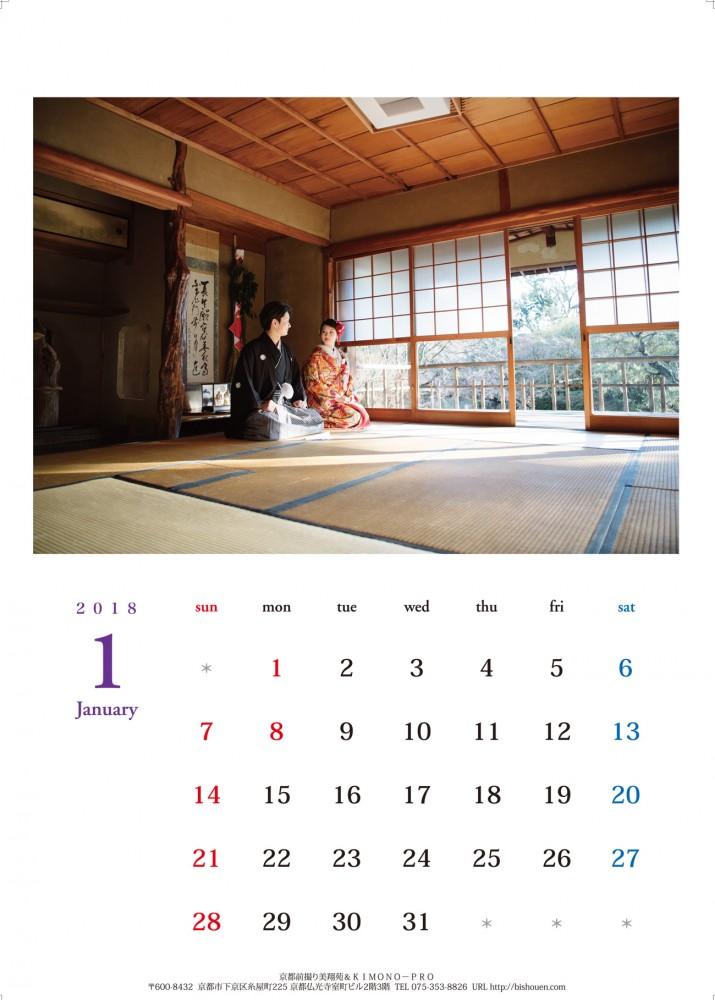 美翔苑の2018年カレンダー
