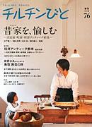 チルチンびと 2013夏(風土社)