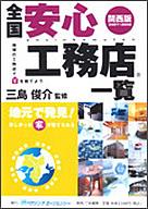 全国安心工務店一覧 関西版 2007-2008(ハウジングエージェンシー)