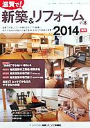滋賀で!新築&リフォームの本 2014(滋賀リビング新聞社)