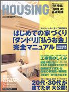 月刊ハウジング 2006年3月号(リクルート)