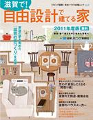 滋賀で!自由設計で建てる家 2011年度版(滋賀リビング新聞社)