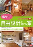 滋賀で!自由設計で建てる家 2012年度版(滋賀リビング新聞社)