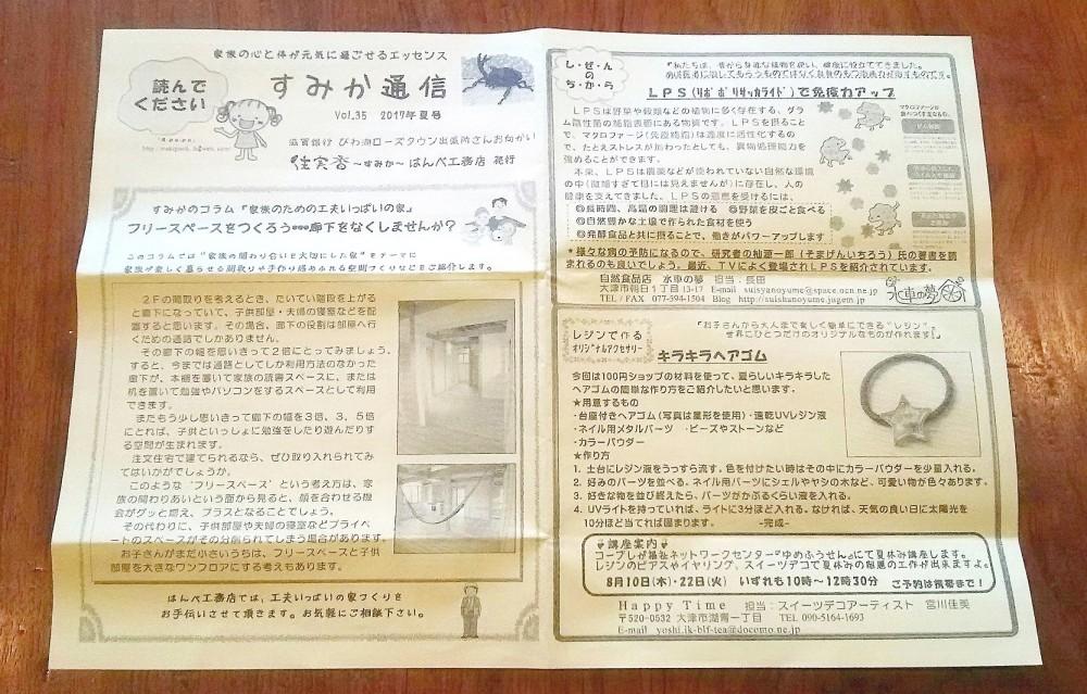 すみか通信 2017夏号【スタッフのつぶやき】:滋賀の工務店