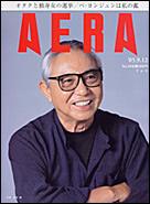 AERA 2005年9月12日号(朝日新聞社)