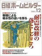 日経ホームビルダー 2005年12月号(日経BP社)