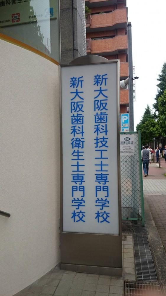 新大阪歯科衛生士専門学校様にてスキルアップセミナーを開催いたしました。