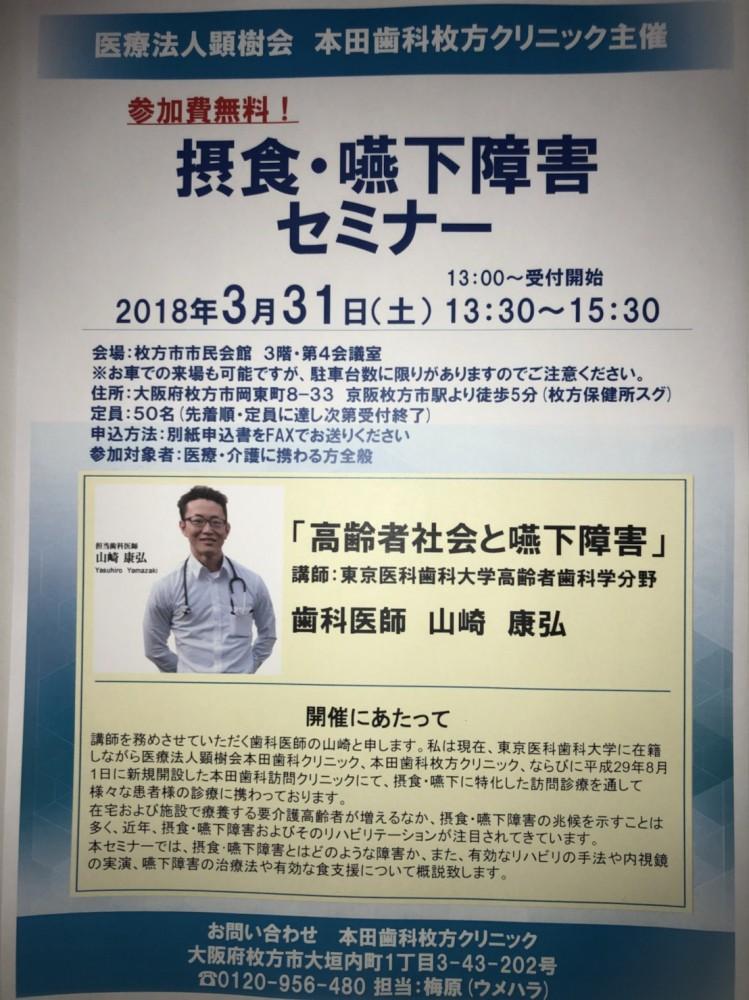 嚥下専門医による摂食・嚥下障害セミナー(参加無料)を開催いたします。