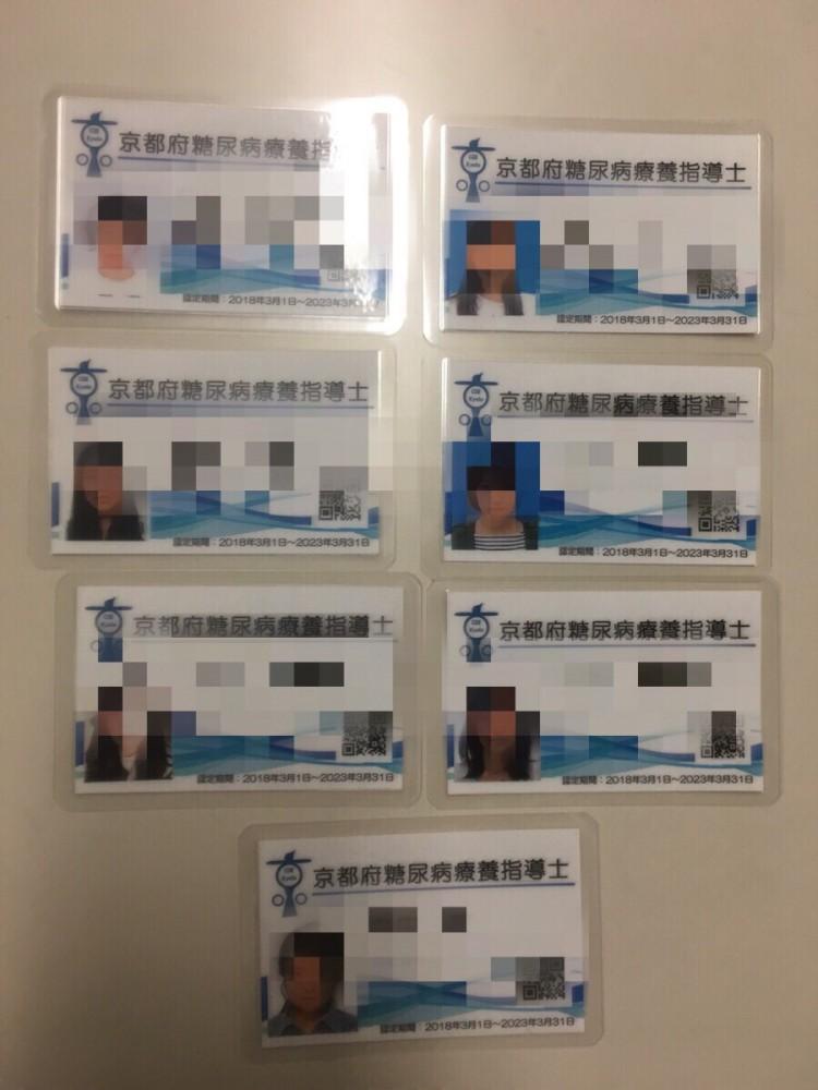 当院の歯科衛生士が京都府糖尿病療養指導士の資格を取得いたしました